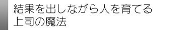 株式会社上司の魔法/黒岩禅